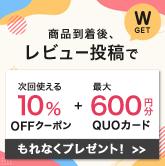 家具のレビューを書くと10%OFFクーポン&最大600円分Quoカードプレゼント